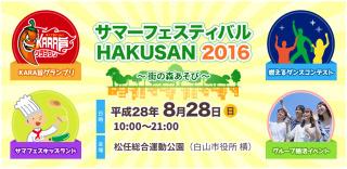 サマーフェスティバル HAKUSAN