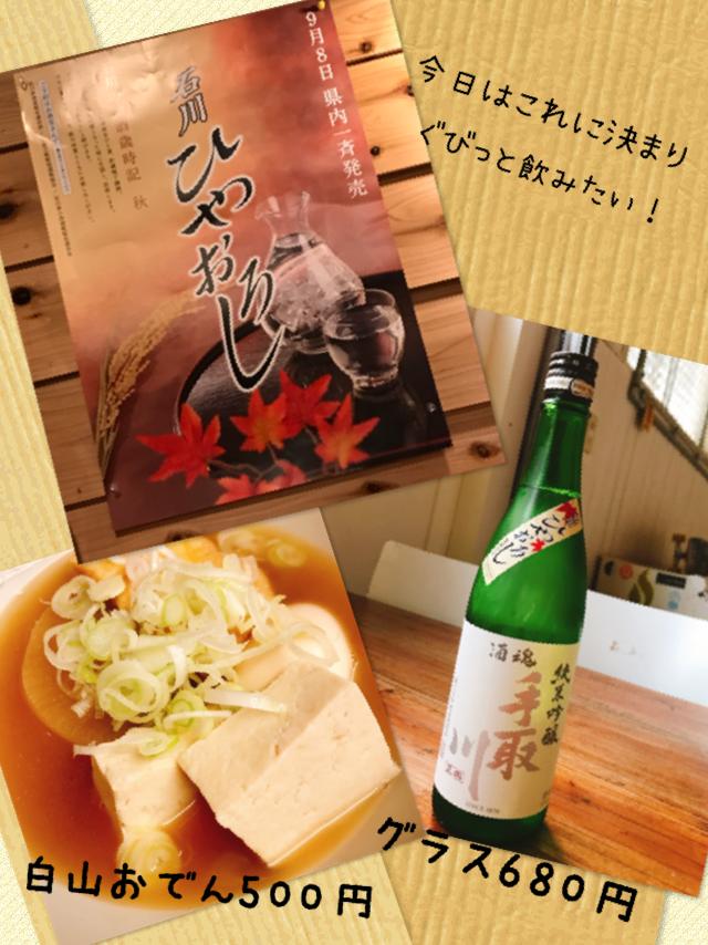 手取川ひやおろし 発売のお知らせ