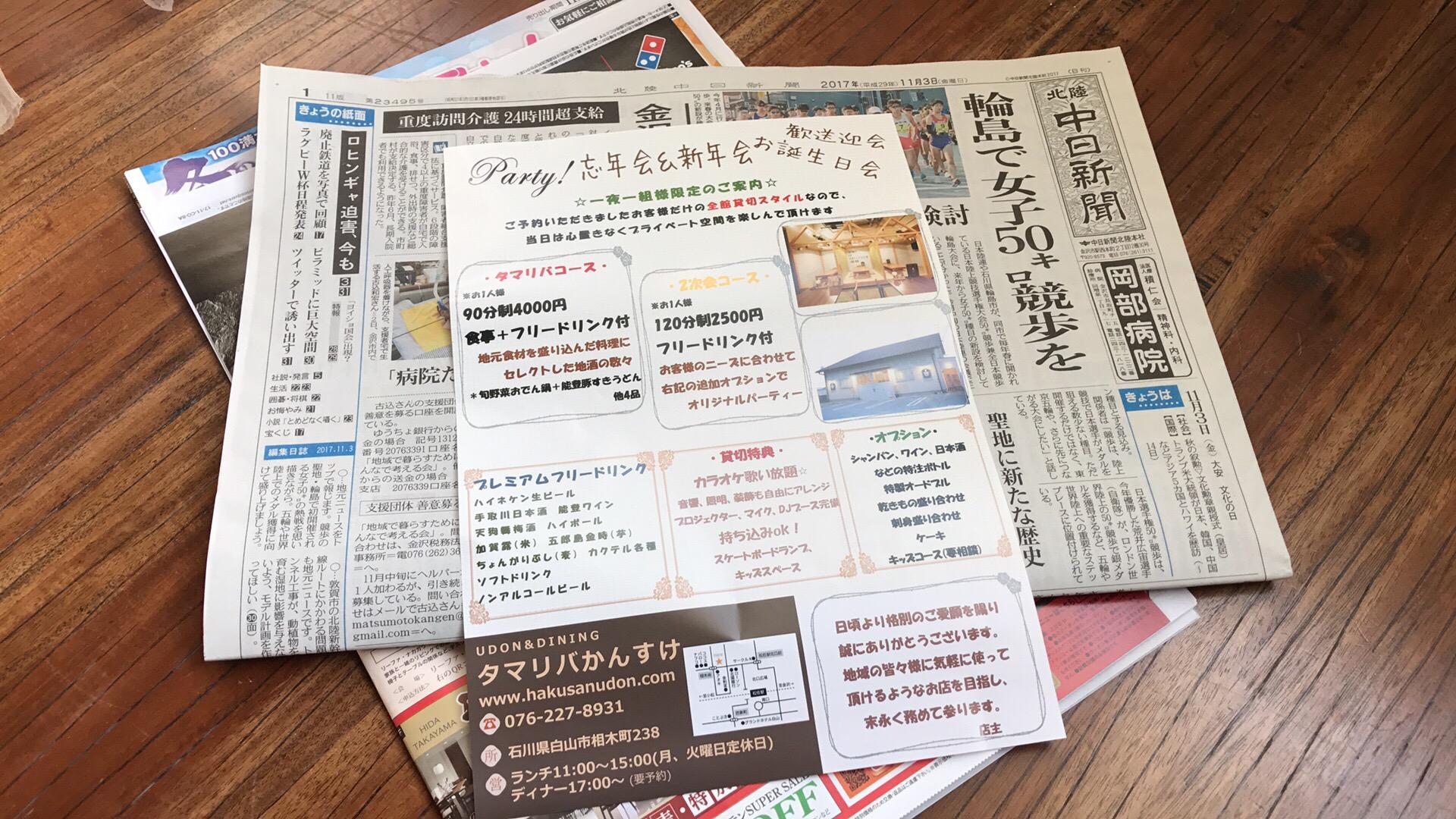 中日新聞 今朝の折込チラシ