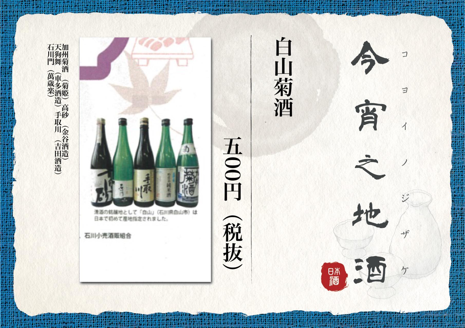 白山菊酒バル開催