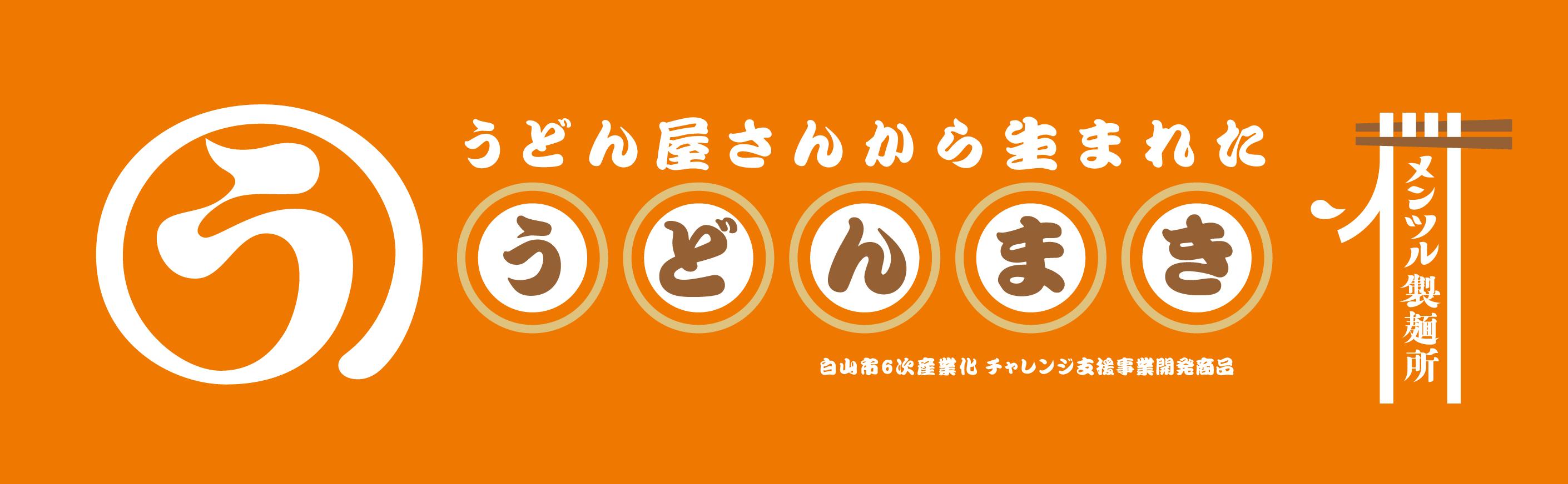 メンツル製麺所