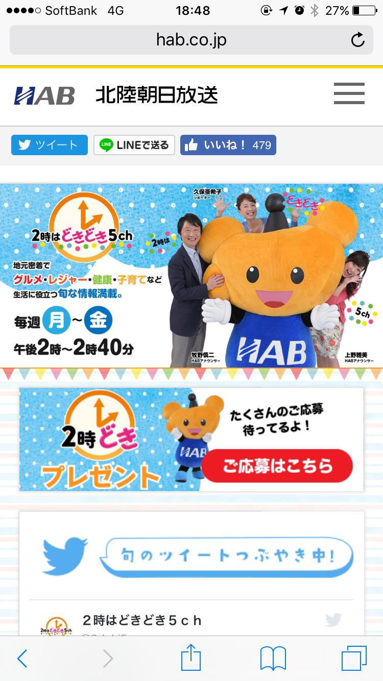 テレビ『2時どき』放送!