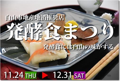 発酵食祭り開催