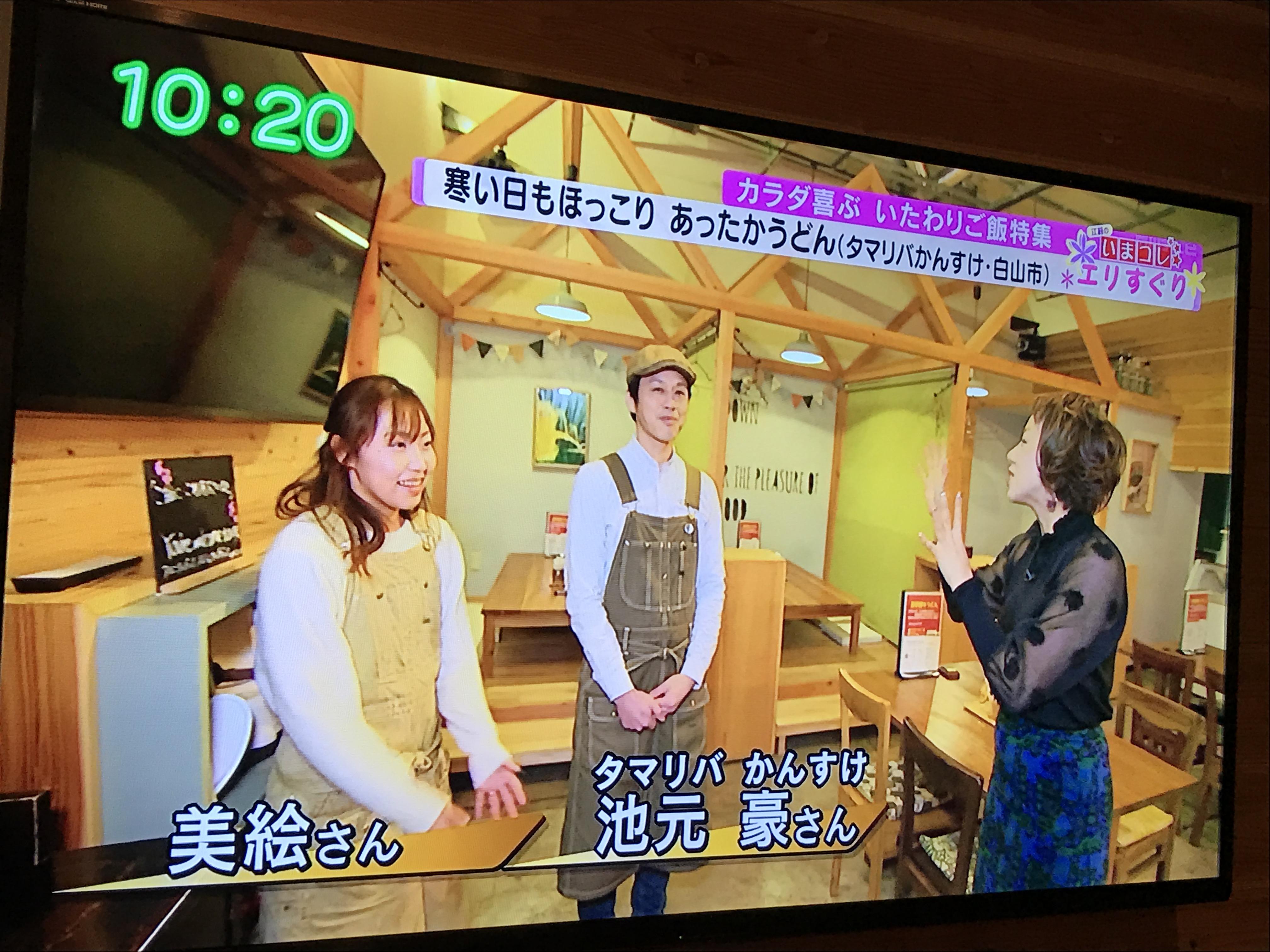 石川テレビ『リフレッシュ』